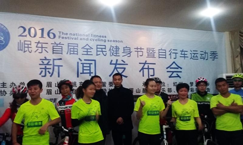 眉山岷东新区首届全民健身节暨自行车运动季启动图片