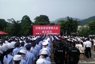 维护旅游治安 眉山市首支旅游警察大队在洪雅成立