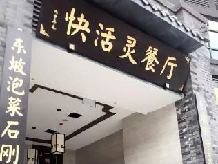 崇禮鎮·快活靈餐廳