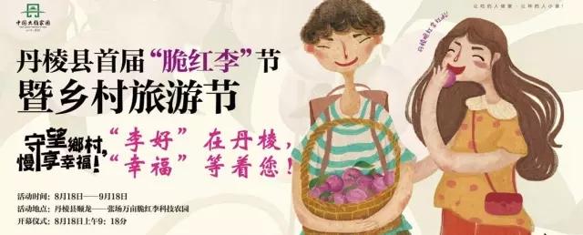 丹棱脆红李节乡村旅游节开幕 周末约起