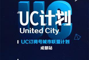 眉山全搜索受邀 UC订阅号城市联盟计划成都站完美收官