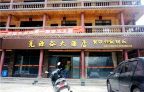羌源谷大酒店