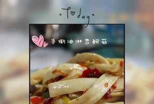 夏日懒人下厨必备!两元钱做盘菜,味美堪比小鲍鱼!