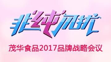 四川茂華食品2017品牌戰略會議