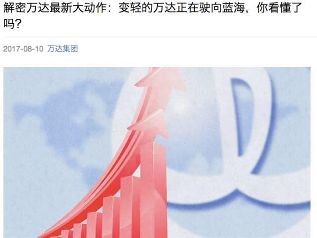 千亿资产大腾挪完成 王健林宣布:万达彻底告别房地产