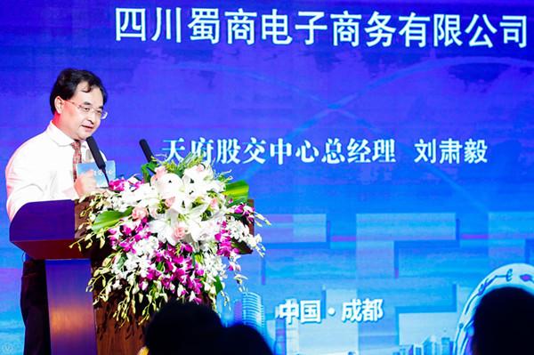 天府股交中心总经理 刘肃毅