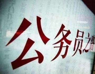 2018国家公务员招考公告发布!共招2.8万余人