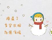 [广安]1月2日晚起广安将降温降雨 日均气温累计下降3~4℃
