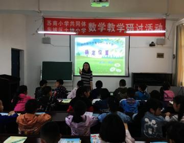 苏南小学教学共同体开展教学研讨活动