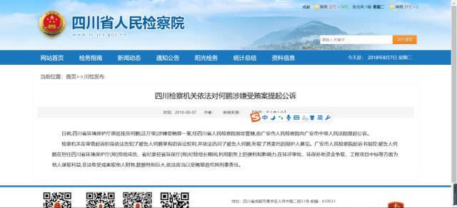 四川环境保护厅原巡视员何鹏因涉嫌受贿罪被提起公诉