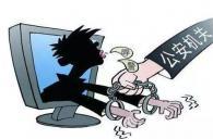 中新网8月12日电 据湖南省长沙市公安局天心分局官方微博消息,日前,一名网民在网上...