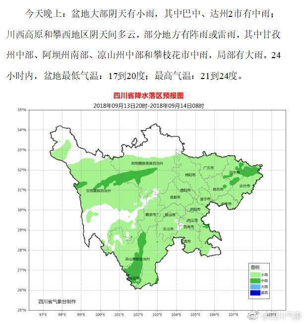 四川盆地多地秋雨继续 川西高原部分地方开始下雪