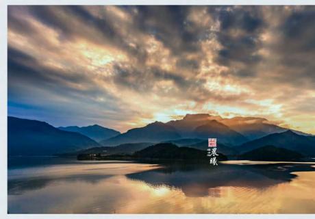 【摄影师每日一图赞大美眉山】作品:《雅女湖晨曦 》欣赏