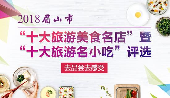 """眉山""""十大旅游美食店""""、""""十大旅游名小吃""""评选"""