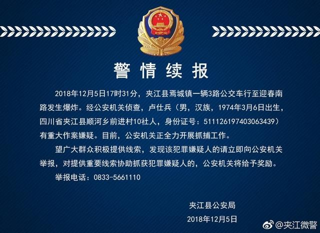 夹江公交车爆炸案进展:公安机关正全力抓捕嫌疑人