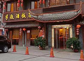 半瓶酒饭店(彭山区)