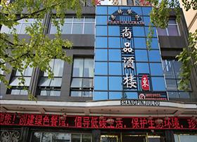 尚品酒楼(洪雅县)
