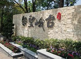 望峨台山庄(仁寿县)