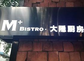 大隐厨房(东坡区)