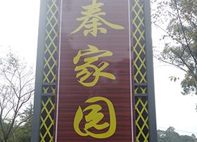 秦家园农家乐(彭山区)