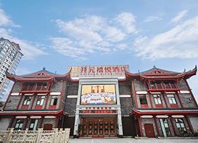 开元禧悦酒店(东坡区)