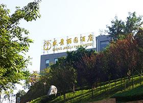 盛景丽园(仁寿县)