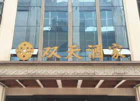 双天酒家(仁寿县)