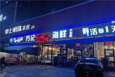 胡吃海喝!眉山吃货的夜宵,被新打造的两条特色夜宵美食街包了!