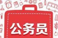 全世界只有不到2%的人关注了眉山全搜索你真是个特别的人◆◆◆3月20日,四川省委组织...