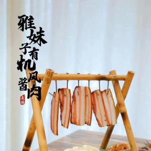 綠色、生態、有機,特色旅游商品雅妹子風醬肉讓您吃得放心!