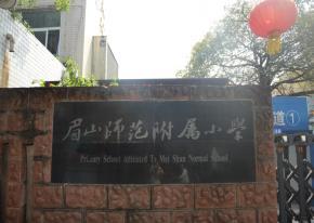 眉山师范学校附属小学
