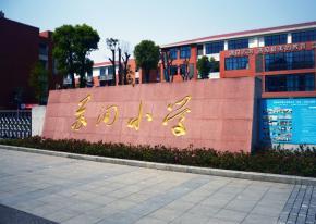 苏洵小学:遇见苏洵,遇见最美的教育