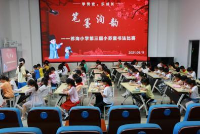 笔墨洵韵,共创魅力校园 ——眉山苏洵小学举行第三届小苏童现场书法比赛