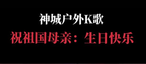 神城户外K歌:祝祖国母亲生日快乐
