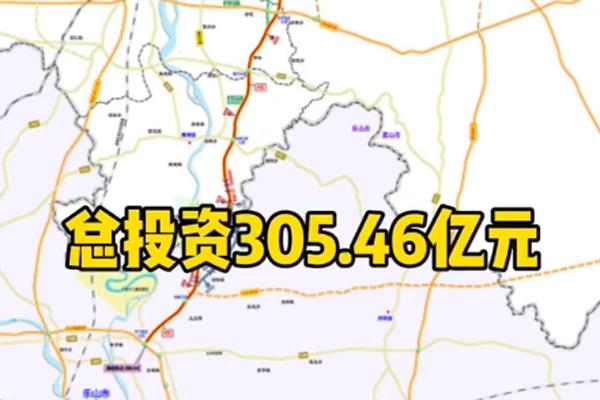 天府新区经眉山至乐山高速公路项目,它来了!