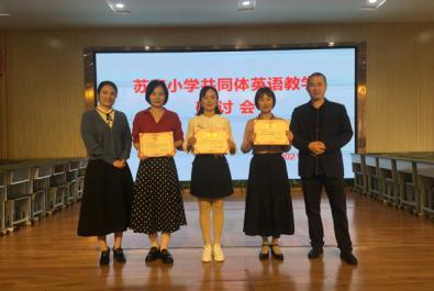 魅力在教研 精彩在课堂 ——苏南小学共同体开展英语教研活动